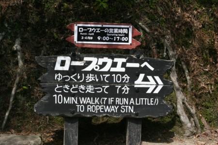 101-miyajima.jpg